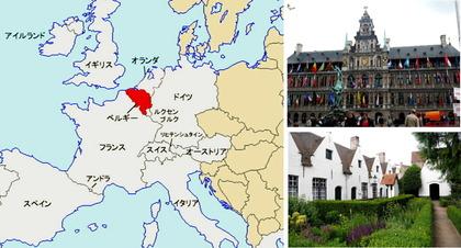 ベルギー①