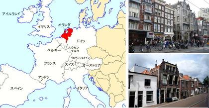 オランダ②