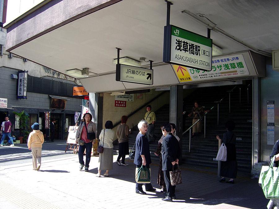 2003年9月30日JR浅草橋駅 : 東京...