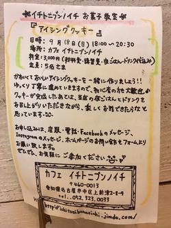 2016-09-13-13-37-57