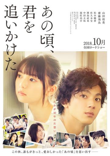 anokorokimio_poster_fixw_640_hq