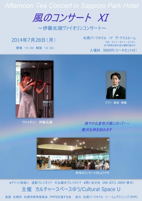 風のコンサートXI ブログ版