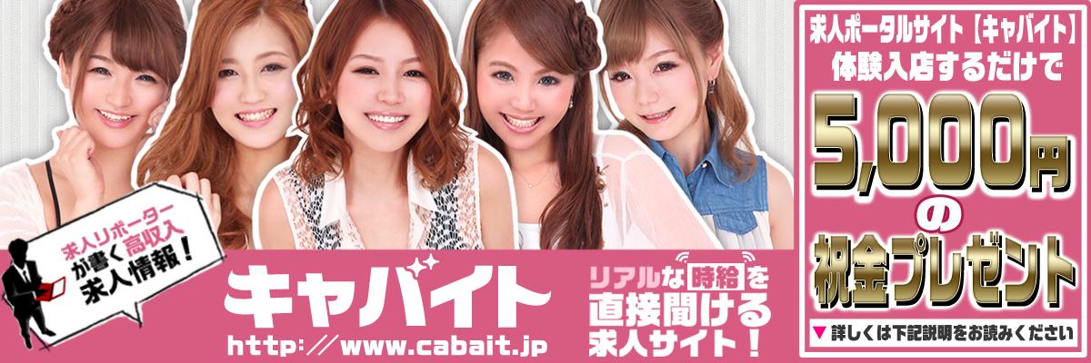 求人ポータルサイト【キャバイト】 体験入店するだけで5,000円 ...