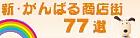 新・がんばる商店街77選