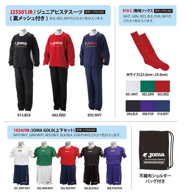 2014_Joma_Jr_fukubukuro_02_2