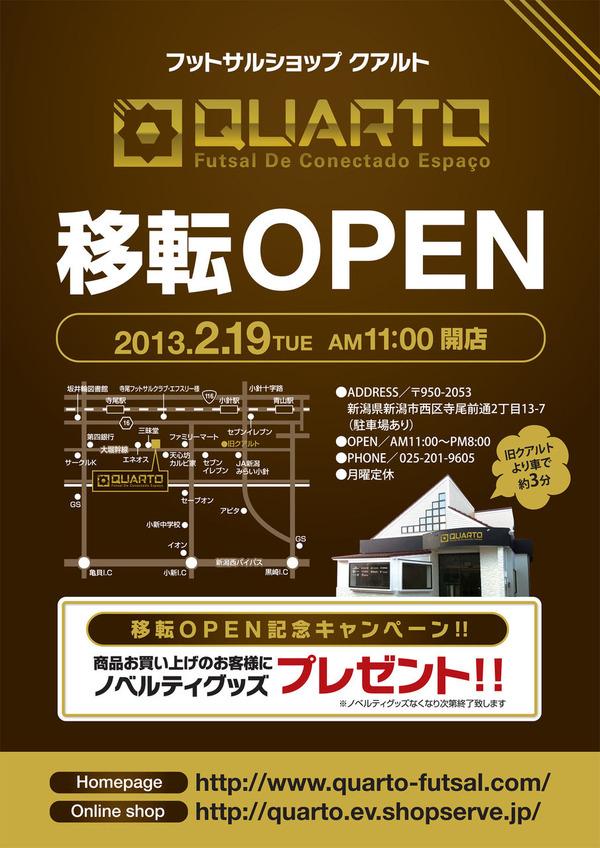 0208_QUARTO_移転ポスター
