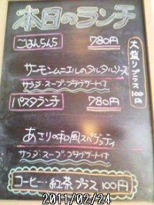 【イタリアン食堂&酒場】cabin125-α【武蔵小杉・新丸子】-110224_1204~001.jpg