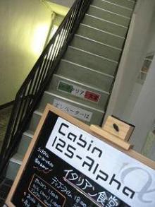 【イタリアン食堂&酒場】 cabin125-α 【武蔵小杉・新丸子】