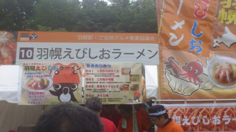 B1グランプリ�(羽幌えびしおラーメン)