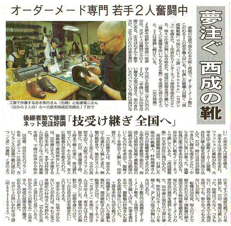 朝日新聞 拡大