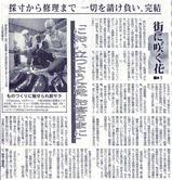 5月19日毎日新聞朝刊