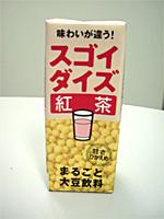 スゴイダイズ(紅茶味)