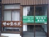 増田整体療術院