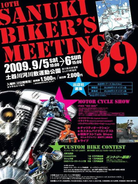 2009sanuki2