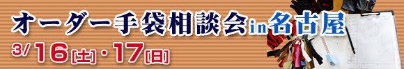 手袋相談会in名古屋_130302
