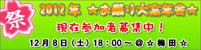 2012年12月8日(土) 大阪:梅田で忘年会☆ 詳細はここをクリックです!