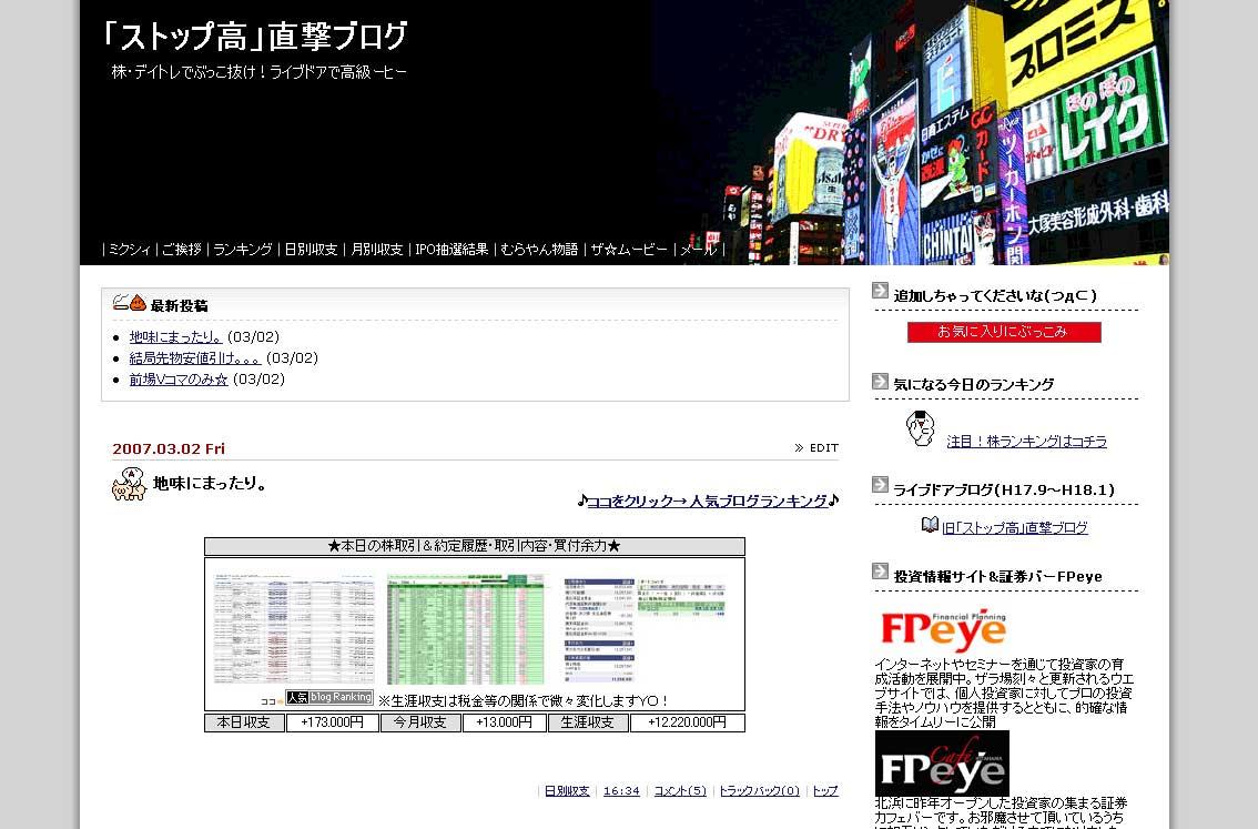 「ストップ高」直撃ブログ