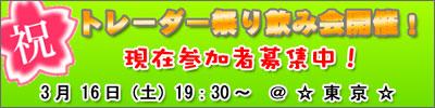 【2013年3月16日(土)】東京で1年ぶりのトレーダー懇親会!【詳しくはここをクリック↑】