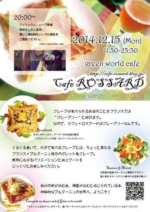 メニュー表紙1412