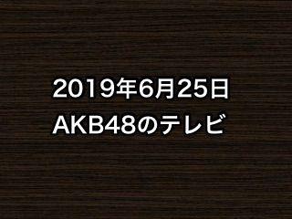 2019年6月25日のAKB48関連のテレビ