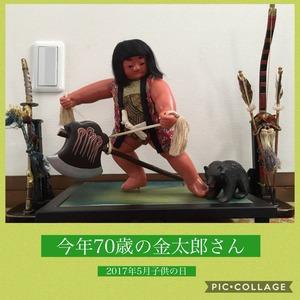 2017年金太郎さん70歳