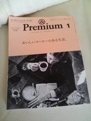 『久しぶりに雑誌を買いました』