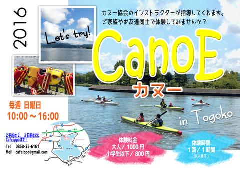 カヌー体験(毎週日曜日あり)