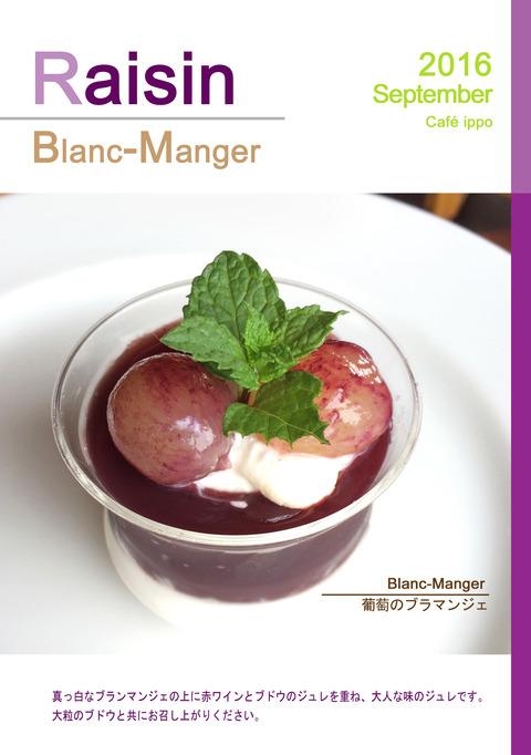 9月葡萄ブラマンジェのコピー