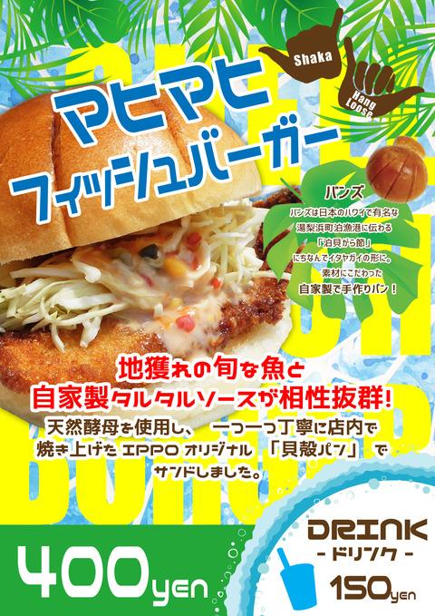 B級グルメ(Burger)のコピー