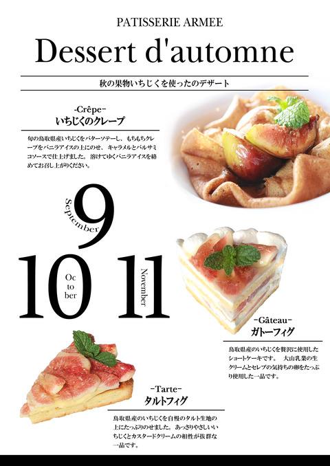 2016いちじくデザートのコピー