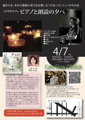 20140407カフェスロー大阪ノチラシ_A4_縦_表面
