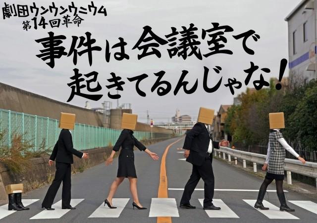 01/12~14♪劇団ウンウンウニウム...