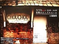 chouchou1103