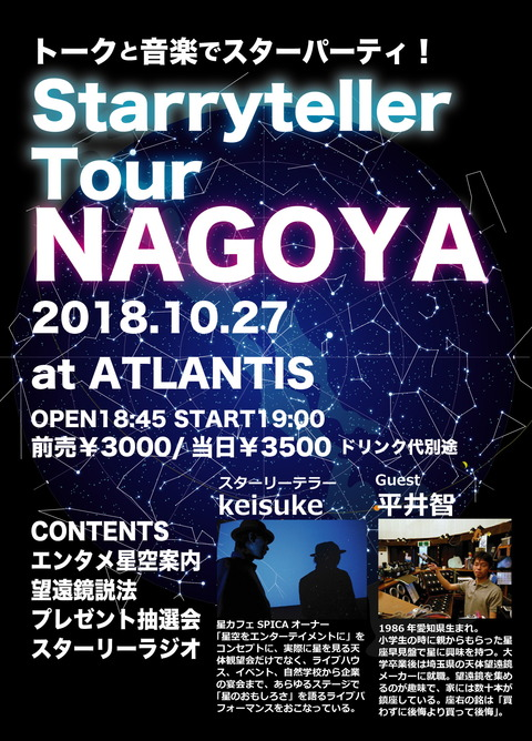 starrynagoya