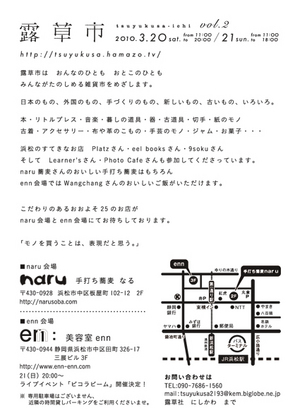 BLOG0222tsuyukusa_ichi_vol2_DM_ura
