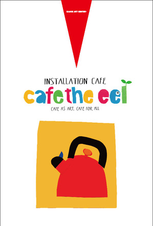 cafetheeelフライヤー