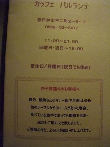 2012_07260006