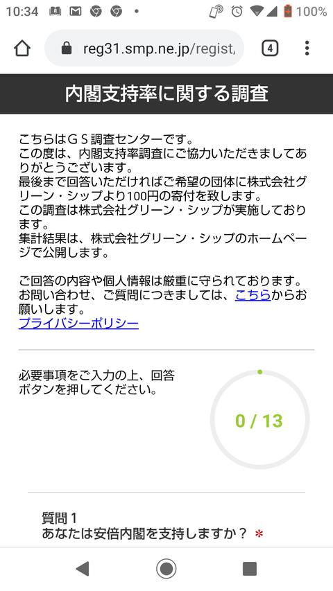 Screenshot_20200118-103415
