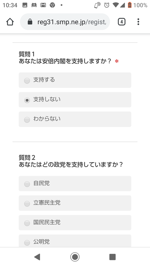 Screenshot_20200118-103446
