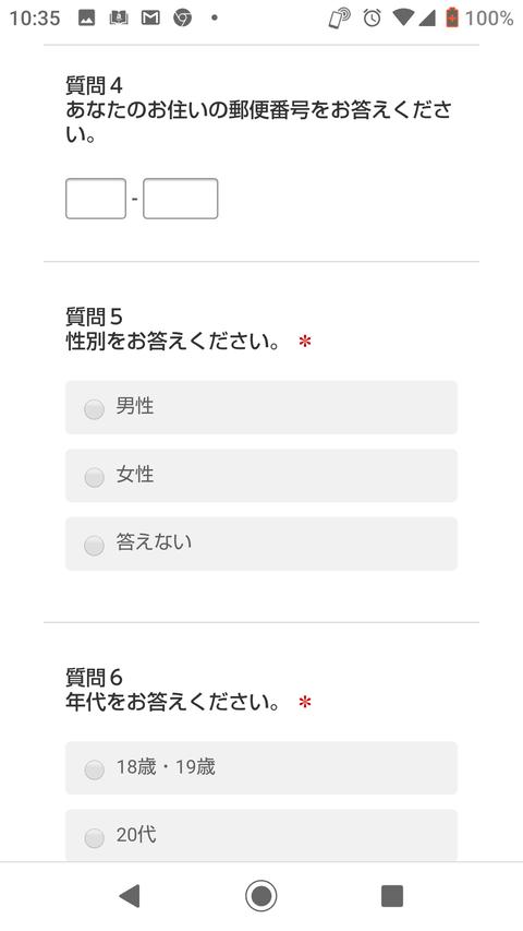 Screenshot_20200118-103530