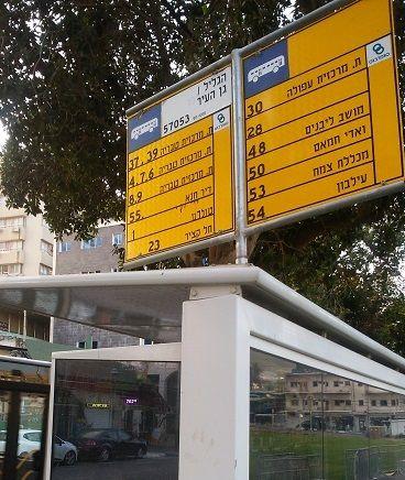 イスラエル-ヘブライ語のバス停