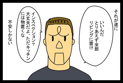 hikkoshi6-4