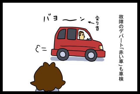 car1-4