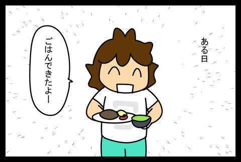 dinner1-1