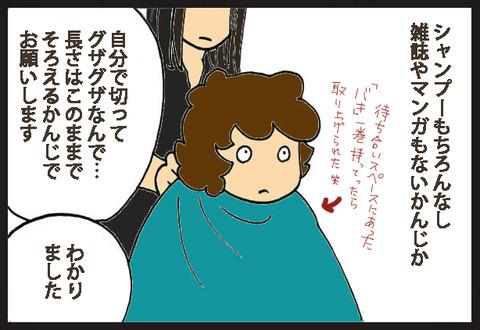 haircut3-5