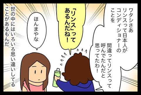 rinse1-5
