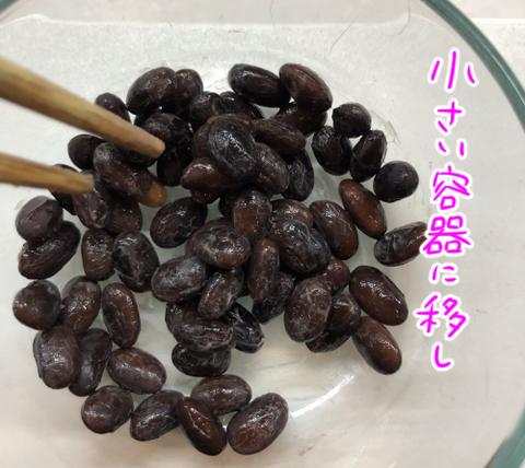 natto3-3