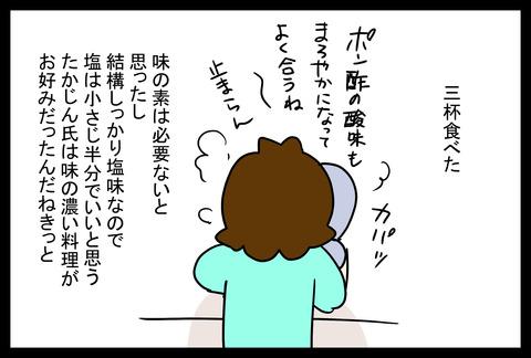 ponzugohan1-9