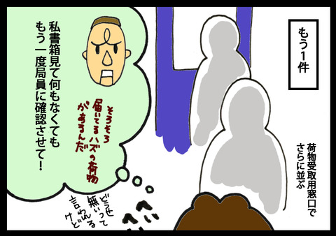 postoffice1-4
