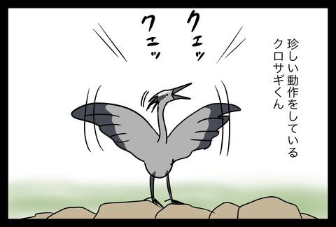 kurosagi1-4